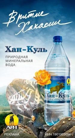 АЯН Ханкуль