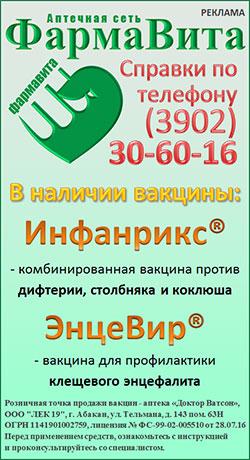 Фарма-вакцины