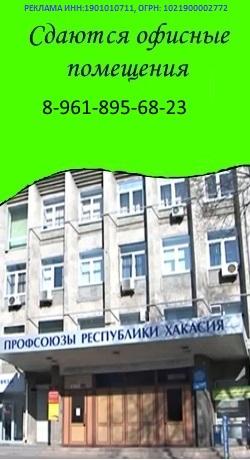 Профсоюзы аренда
