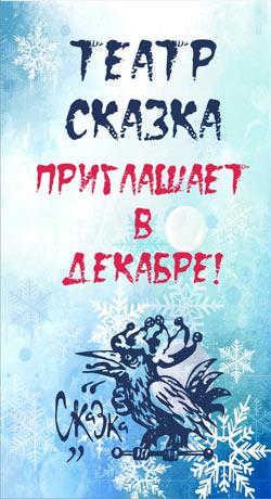 Театр Сказка
